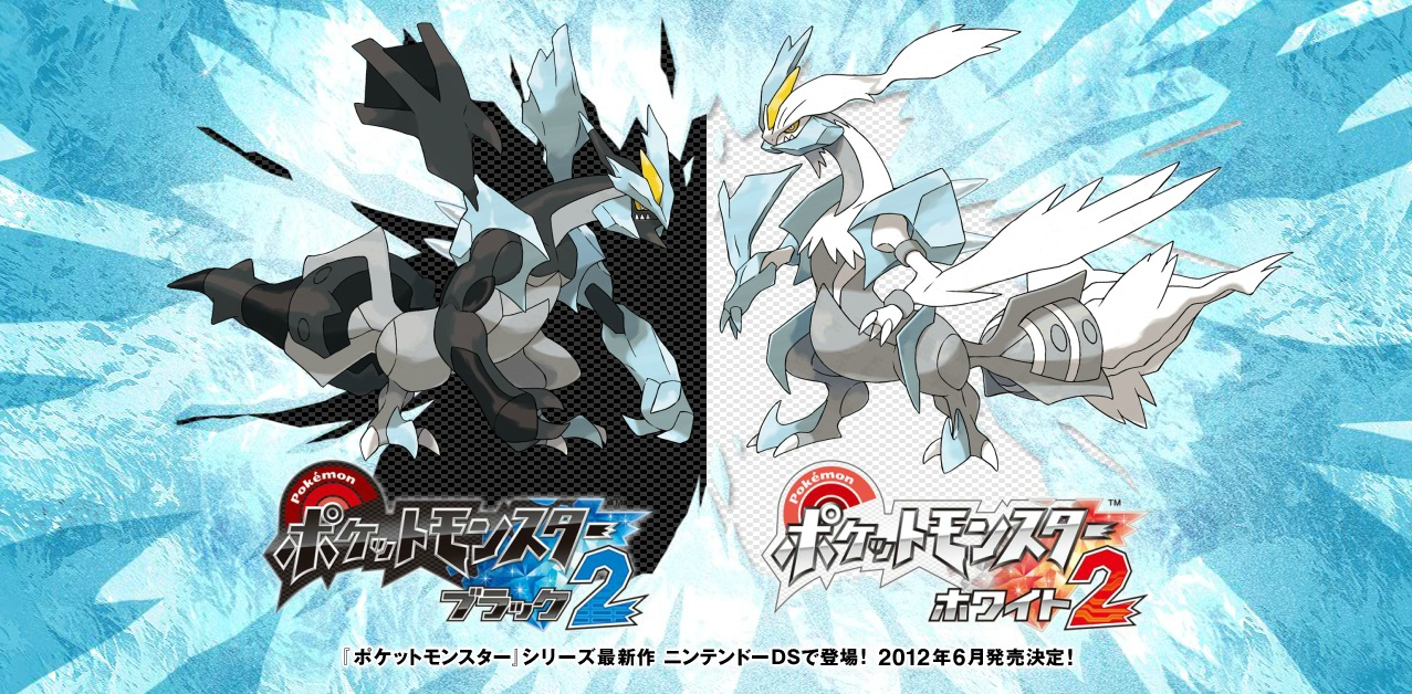 insanecyclone games stores select says wonder list theres legendaries white black version shiny mmmmmm pokmon