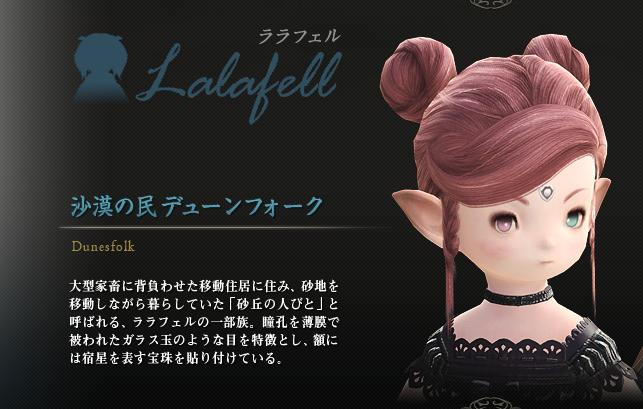 tyche ffxiv site sites updated color follow read skin traits buttons subsets unique token hyuran edit race page races eorzea 40510 check music theme final fantasy