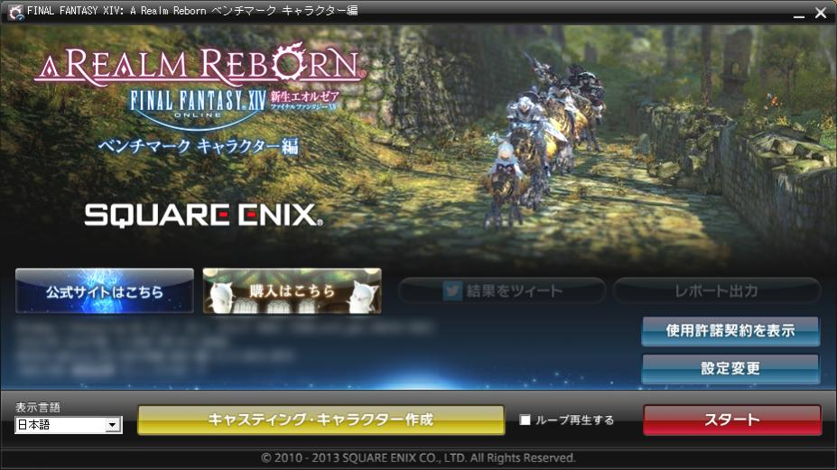 rocl ffxiv gamespot link removed have from devs floodgates comments opened