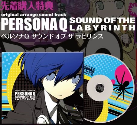 6souls games persona 2014 labyrinth screens june japan november shadow