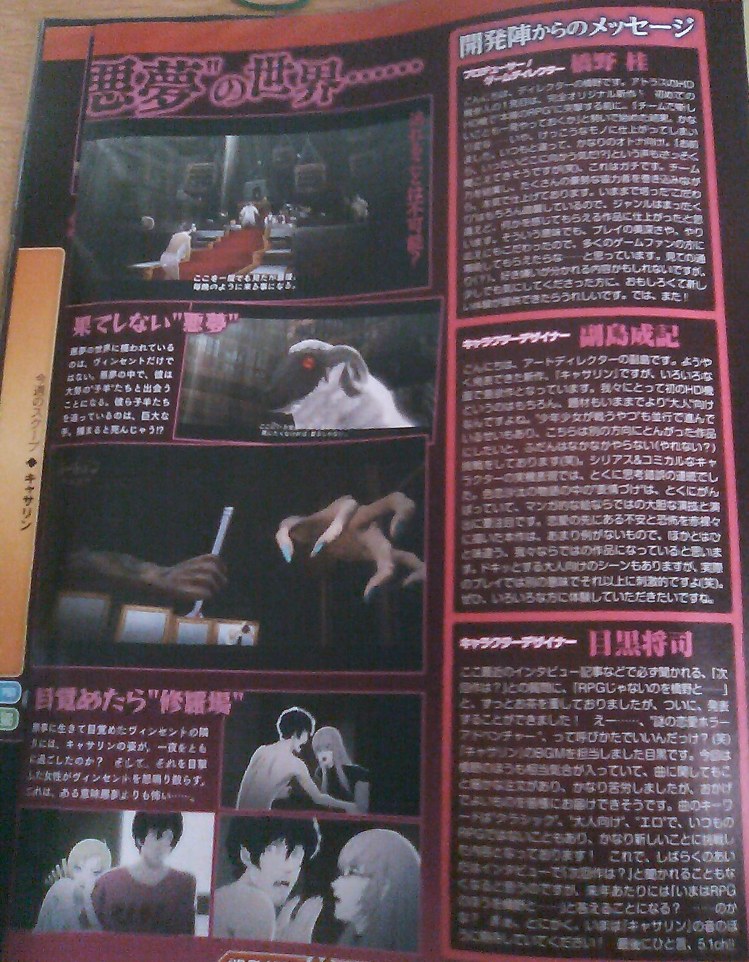 kais games weeks famitsu game this from soejima shigenori taken scan pictureblurry doing producing issue character horroradult magazine action-adventure katsura hashino apparently screens some spin-off possible portable composing meguro shoji vincent persona designs initial working company project named xbox catherine announced been xbox360 title atlus