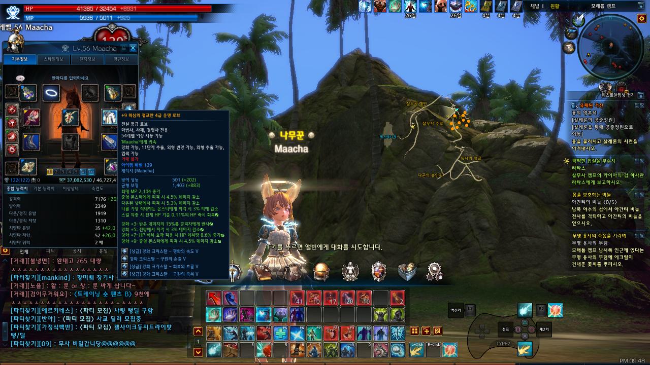 maachaq games carried praetor secret recent accomplishment thread tera