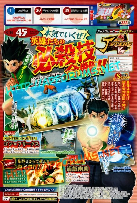 insanecyclone games jump balls dragon goku luffy monkey annoucement year depicts pieces torikos announced have character title price release date next ultimate shueishas weekly shonen magazine issue second victory ps4ps3vita 2013s announcing project launch versus j-stars will monday that namco bandai game